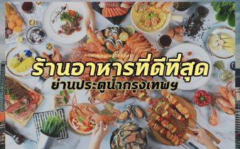 ร้านอาหารที่ดีที่สุด
