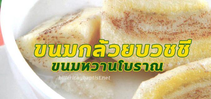 ขนมกล้วยบวชชี