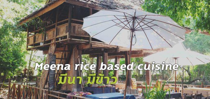 Meena rice based cuisine มีนา มีข้าว