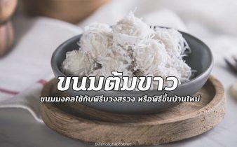 338x210 - ขนมต้มขาว ขนมโบราณมงคล