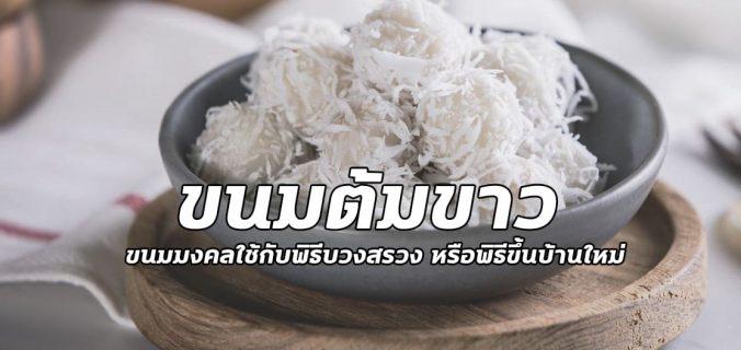 676x320 - ขนมต้มขาว ขนมโบราณมงคล
