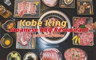 Kobe King Japanese BBQ Restaurant