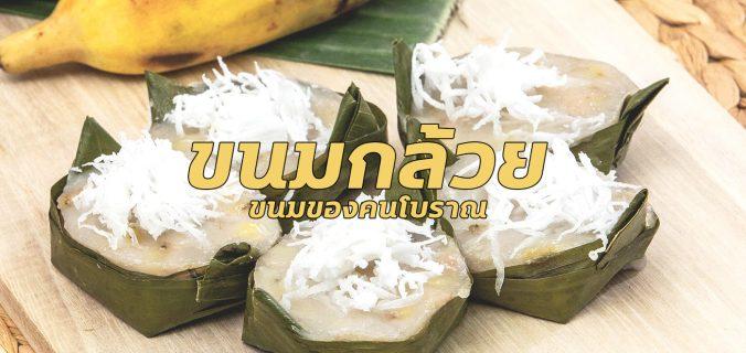 ขนมกล้วย