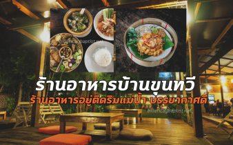 4 338x210 - ร้านอาหารบ้านขุนทวี ร้านอาหารที่อยู่ติดริมแม่น้ำทอดยาว สมุทรสงคราม