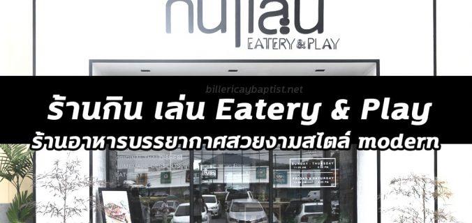 ร้านกิน เล่น Eatery & Play