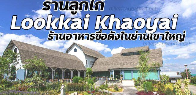 ร้านลูกไก่ Lookkai Khaoyai