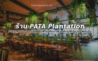 ร้าน PATA Plantation