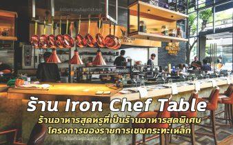 ร้านIron Chef Table