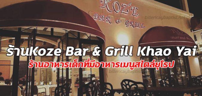 ร้านKoze Bar & Grill Khao Yai