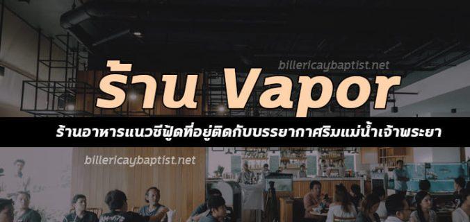 ร้านVapor