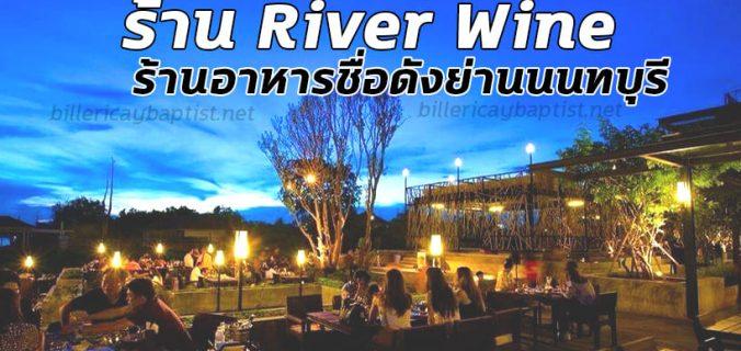 ร้านRiver Wine