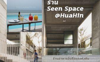 Seen Space@HuaHin