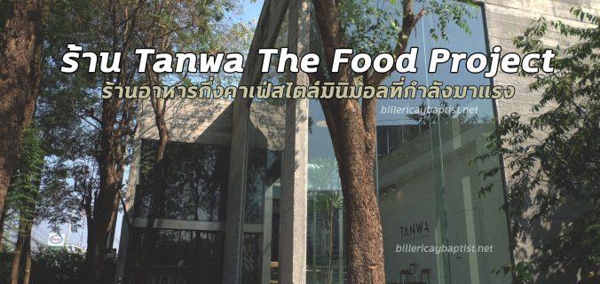 ร้านTanwa The Food Project