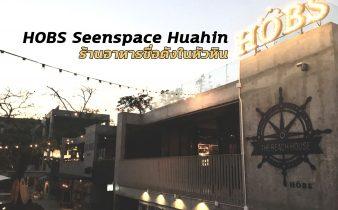 HOBS Seenspace Huahin