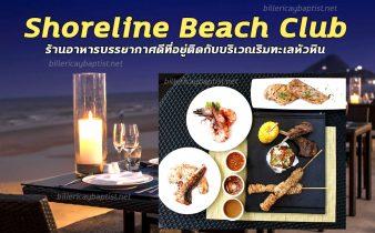 Shoreline Beach Club