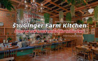 ร้านGinger Farm Kitchen