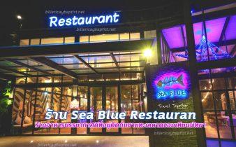 ร้านSea Blue Restauran