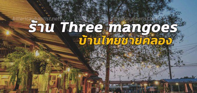 ร้านThree mangoes บ้านไทยชายคลอง