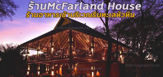 ร้านMcFarland House