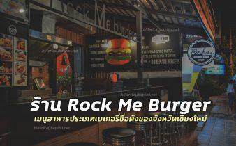 ร้านRock Me Burger