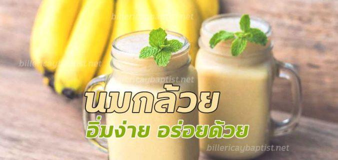 นมกล้วย อิ่มง่าย