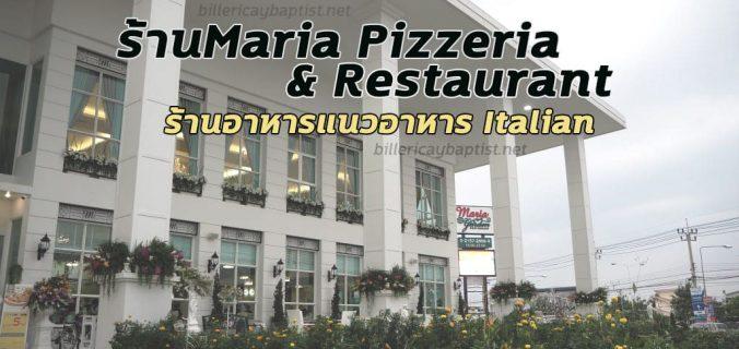 ร้านMaria Pizzeria & Restaurant
