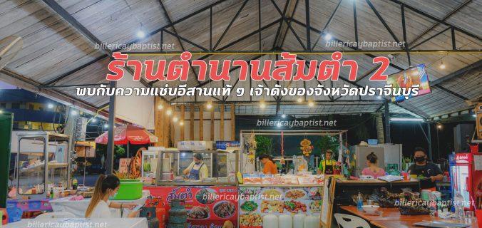 ร้านตำนานส้มตำ 2