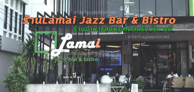 ร้านLamai Jazz Bar & Bistro